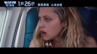 现场:《绝命时钟2:22》1月26日正式公映 北京点映获观众好评