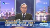 海峡新干线20180121台湾 台中监狱发函警告陈水扁 扁家人气炸怒呛不挺蔡当局 高清