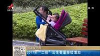 """国家统计局:2017年""""二孩""""出生数量继续增加 晨光新视界 180122"""