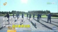 中国航天员魔鬼训练全过程揭秘 早安山东 20180122 高清版