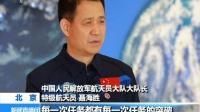 中国人民解放军航天员大队成立20周年 神舟六号 实现多人多天飞行