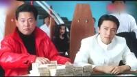 《逃学威龙3》搭配陈百祥赌圣再现, 黄秋生被星爷戏耍
