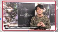 《怪物猎人: 世界》首日更新内容公布 增加繁体中文