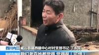 四川内江:灭火搜救成永别 消防战士火场牺牲 180123