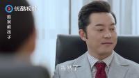 熊爸熊孩子:雨楠熊雄都自以为总经理人选是自己,结果啪啪打脸!