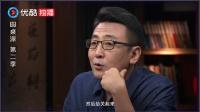 圆桌派:中国人的面子值7位数!这是不是好事?