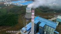 《创新中国》 第二集 能源