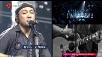 海外华人乐队 首次登场