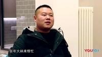 """小岳岳百忙之中助阵郭麒麟 续写""""德云一哥""""传奇 欢乐喜剧人 170212"""