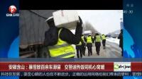 安徽省政协十二届一次会议胜利闭幕 超级新闻场 20180128 高清版