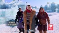 第7期:总决赛!陈赫、贾玲带队决战冰雪峡谷