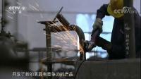 《创新中国》 第三集 制造