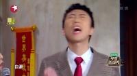 张海宇蒋易小品《来剪头大发廊》 今夜现场秀