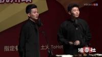 德云社相声:黑完汪峰黑光亮,孟鹤堂不怕被粉丝打死吗?
