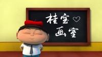 178 第20集 桂宝漫画室2
