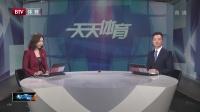 中国体育彩票超级大乐透开奖公告 天天体育 180203