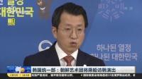 朝鲜:金永南将率高级别代表团访韩  出席冬奥会开幕式 新闻报道 180205