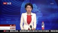 韩国说朝鲜今天将派奥委会官员、啦啦队等访韩 北京您早 180207