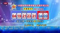 中国体育彩票超级大乐透开奖公告 天天体育 180207