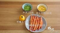锋味菜 大虾沙拉