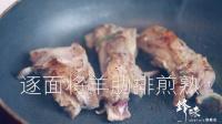 锋味菜 香煎羔羊排