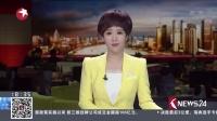 云南西双版纳州景洪市发生4.9级地震 东方新闻 20180210 高清版