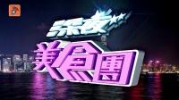 【深夜美食團 • 片火腿表錯情】