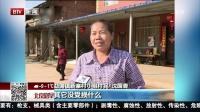 云南·西双版纳州景洪市发生4.9级地震:受灾群众已安置  交通供电恢复正常 北京您早 180211