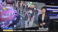 北京:西单大悦城发生持械行凶事件  一人死亡 新闻夜线 180211
