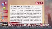 看东方20180212王宝强离婚案宣判一对子女分判二人 高清