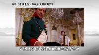6、拿破仑复辟过程中西方媒体的嘴脸