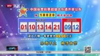 中国体育彩票超级大乐透开奖公告 天天体育 180214