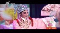 听戏曲的味道 越剧《十八相送》 王柔桑&盛舒扬 山西卫视戏曲春晚 180214