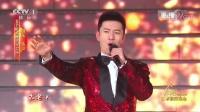 歌曲 《龙的传人》 黄晓明、钟汉良、言承旭、夏利奥 央视春节晚会 180215