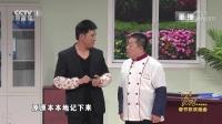 小品 《提意见》 孙涛、秦海璐、王宏坤 央视春节晚会 180215