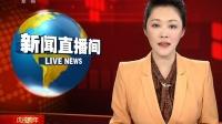 泰国:一大巴车祸 17名中国游客受伤 180217