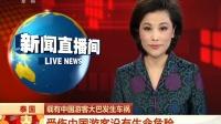 泰国·载有中国游客大巴发生车祸:受伤中国游客没有生命危险