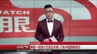 热点快报:泰国一旅游大巴发生车祸  17名中国游客受伤 新闻眼 180217