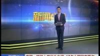 泰国一旅游大巴发生车祸  17名中国游客受伤 新闻360 180217