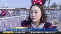 上海迪士尼:热门项目排队4小时  启动客流引导预案  新闻报道 180217