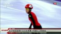 女子短道速滑1500米预赛 中国队三将晋级 晚间体育新闻 20180217