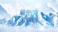 韩国选手拉扯造成冰面破裂 现场紧急补冰