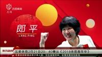 《2018体育嘉年华》东方卫视今晚首播   晚间体育新闻 20180217