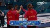 冰壶女子循环赛:中国队10-7丹麦队