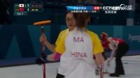 冰壶女子循环赛中国对日本9-11局