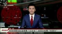 """布克问鼎NBA全明星""""三分王"""" 午间体育新闻 20180218"""