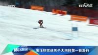 高山滑雪男子大回转 张洋铭第79完成第一轮
