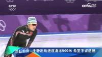 于静备战速度滑冰500米决赛 期待取得好成绩