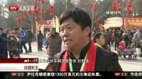 地坛春节文化庙会感受台湾风情 特别关注 20180218 高清版