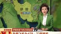 伊朗一客机坠毁 66人全部遇难:飞机起飞50分钟后从雷达上消失